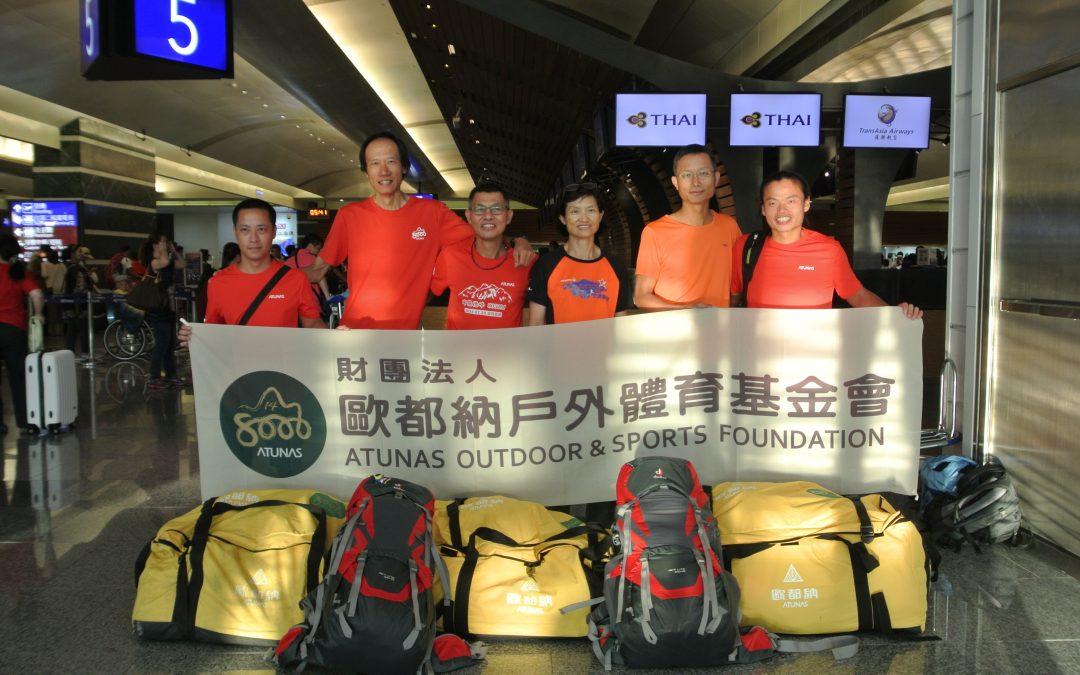 台灣攀登實力備受肯定!首度受邀加入國際聯攀隊  歐都納14座八千米攀登計畫跨國際合作 台韓中國際強將攜手攀登南迦帕巴峰