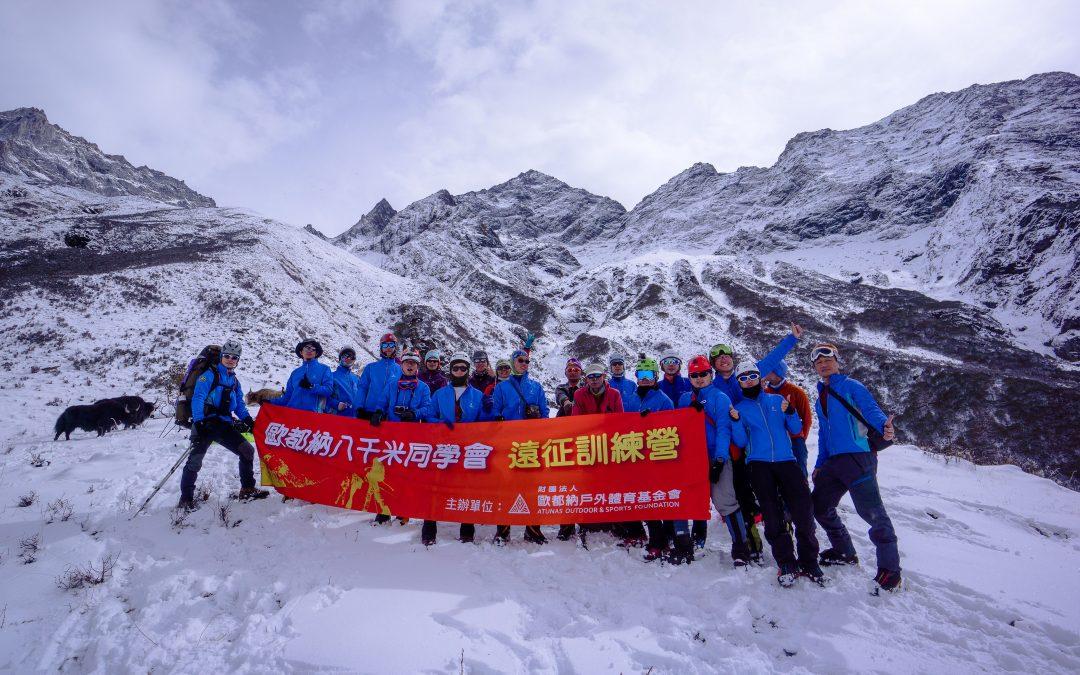 歐都納八千米同學會成功登頂中國四川玄武峰(5838公尺) 寫下台灣首次冬季登頂紀錄