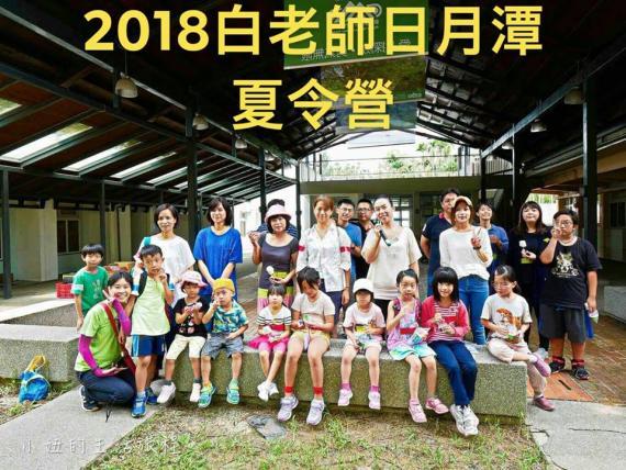 2018白老師Young Maker日月潭夏令營STEAM勇氣館
