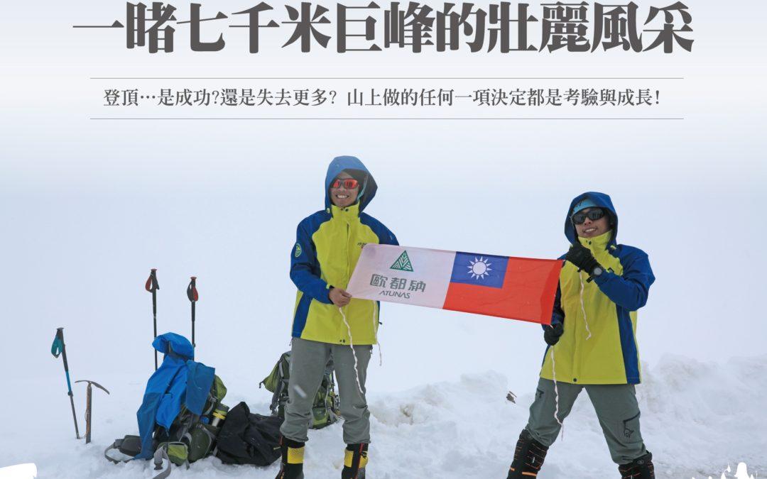 2018攀登之心-列寧峰壯行 一睹七千米巨峰的壯麗風采