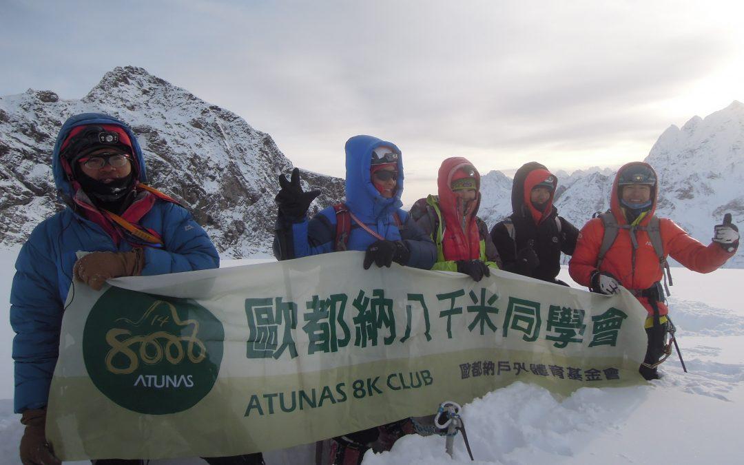 遠征攀登,不再只是夢想!!歐都納八千米同學會  第五屆遠征訓練營開始招生