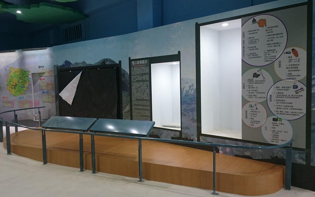 雪霸國家公園展示解說