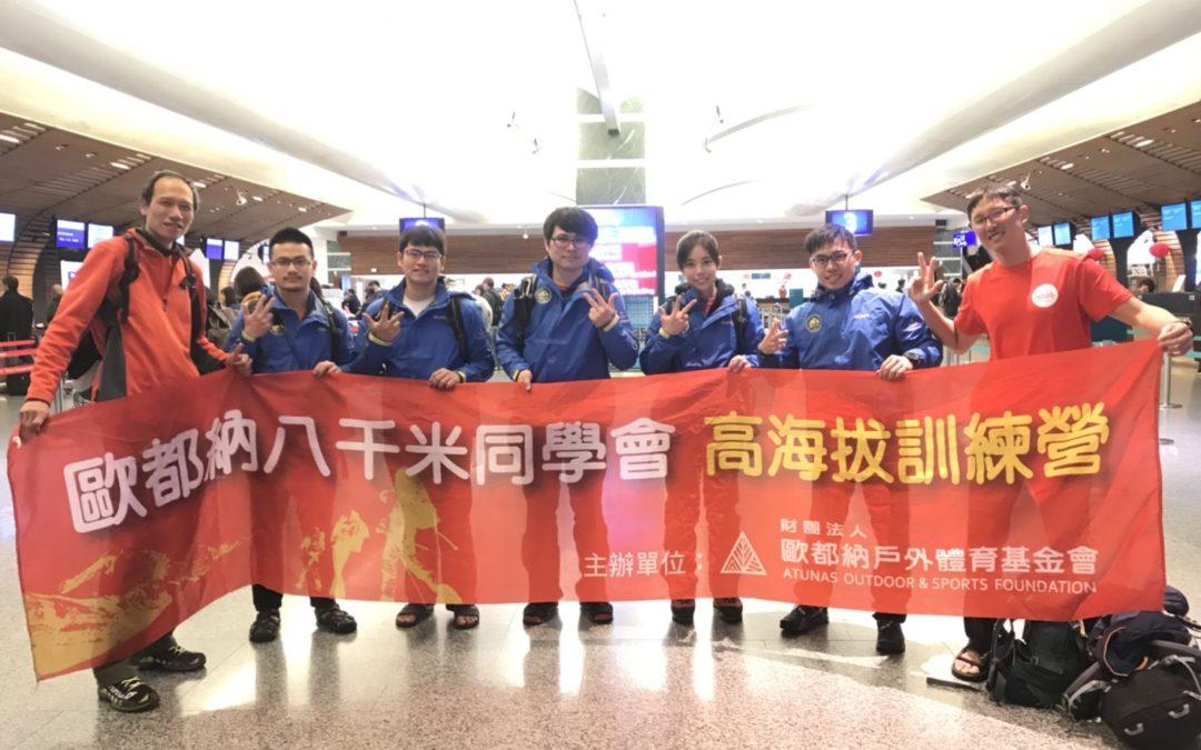 歐都納高海拔海外攀登訓練營 挑戰台灣未有登頂紀錄海拔5,523M四川日果冷覺峰