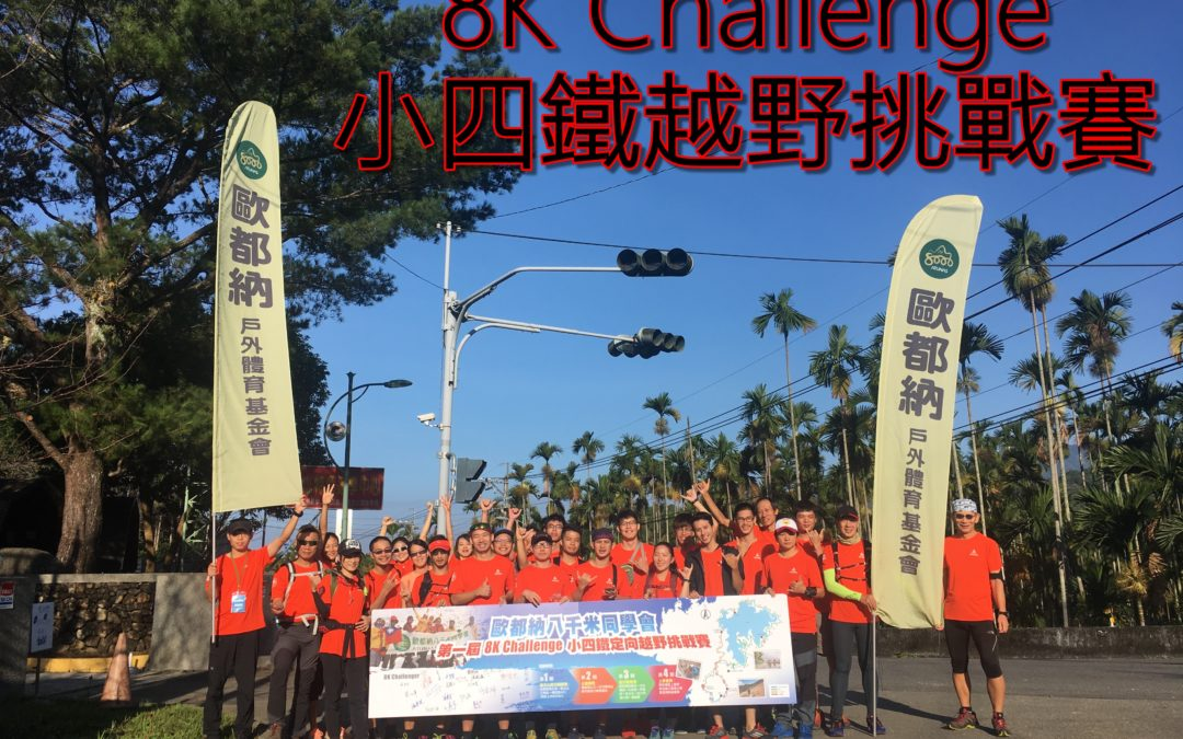 歐都納高海拔攀登營  首創日月潭8K Challenge小四鐵越野挑戰賽