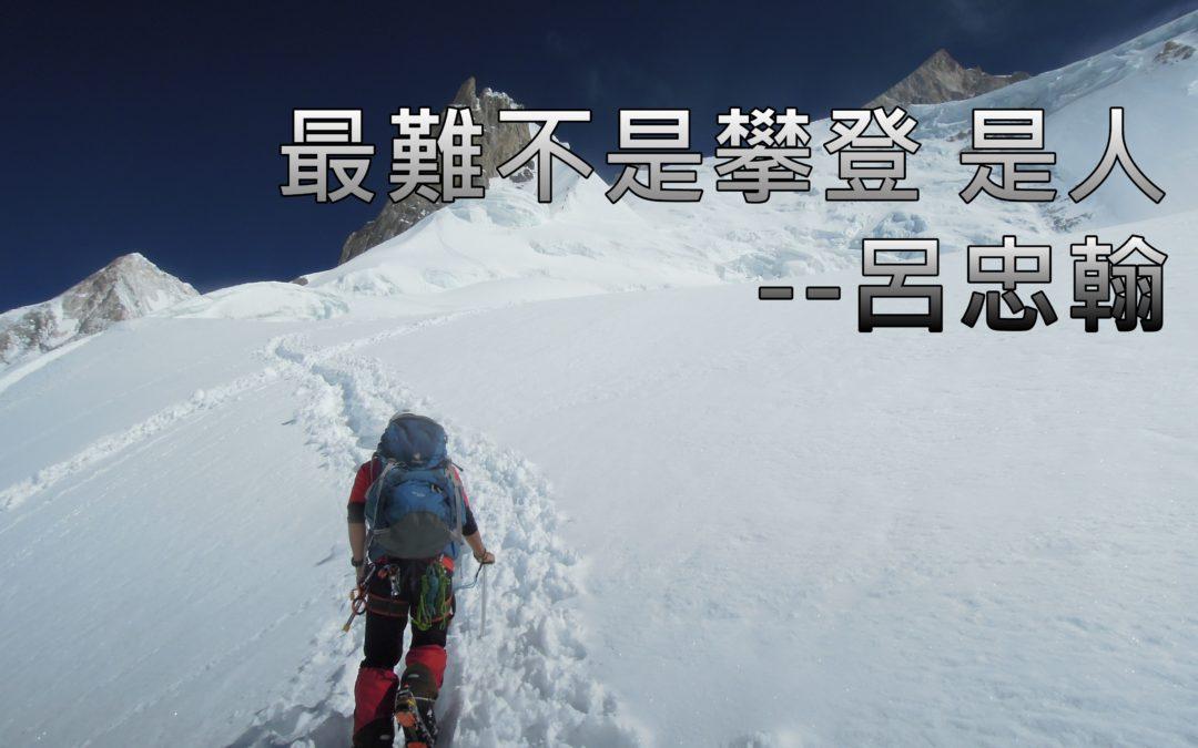 最難不是攀登 是人—呂忠翰